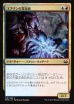 ゴブリンの電術師/Goblin Electromancer(MM3)【日本語】