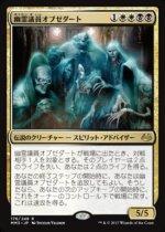 幽霊議員オブゼダート/Obzedat, Ghost Council(MM3)【日本語】