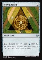 アゾリウスの印鑑/Azorius Signet(MM3)【日本語】