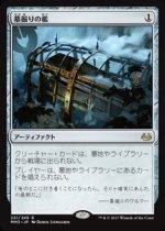 墓掘りの檻/Grafdigger's Cage(MM3)【日本語】