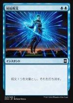 対抗呪文/Counterspell(EMA)【日本語】