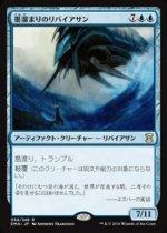 墨溜まりのリバイアサン/Inkwell Leviathan(EMA)【日本語】