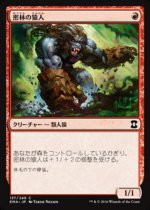 密林の猿人/Kird Ape(EMA)【日本語】