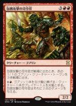 包囲攻撃の司令官/Siege-Gang Commander(EMA)【日本語】