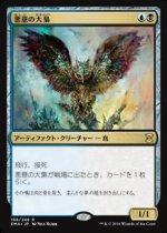 悪意の大梟/Baleful Strix(EMA)【日本語】