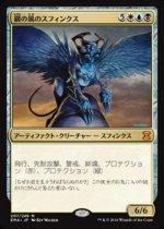 鋼の風のスフィンクス/Sphinx of the Steel Wind(EMA)【日本語】