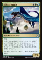 三角エイの捕食者/Trygon Predator(EMA)【日本語】