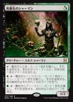 死儀礼のシャーマン/Deathrite Shaman(EMA)【日本語】