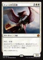 テューンの大天使/Archangel of Thune(IMA)【日本語】
