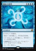 謎めいた命令/Cryptic Command(IMA)【日本語】