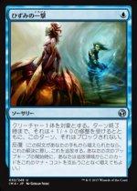 ひずみの一撃/Distortion Strike(IMA)【日本語】