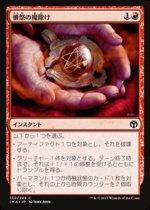 憤怒の魔除け/Fury Charm(IMA)【日本語】
