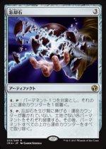 忘却石/Oblivion Stone(IMA)【日本語】
