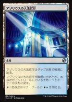 アゾリウスの大法官庁/Azorius Chancery(IMA)【日本語】