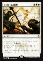 アクローマの復讐/Akroma's Vengeance(A25)【日本語】