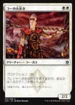 コーの火歩き/Kor Firewalker(A25)【日本語】