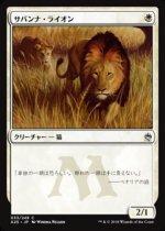 サバンナ・ライオン/Savannah Lions(A25)【日本語】