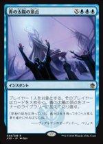 青の太陽の頂点/Blue Sun's Zenith(A25)【日本語】
