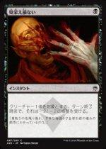 見栄え損ない/Disfigure(A25)【日本語】