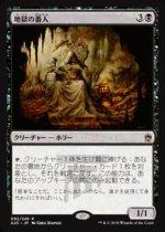 地獄の番人/Hell's Caretaker(A25)【日本語】