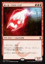 ボール・ライトニング/Ball Lightning(A25)【日本語】