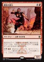 運命の盗人/Fortune Thief(A25)【日本語】
