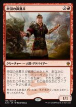 帝国の徴募兵/Imperial Recruiter(A25)【日本語】