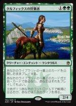 クルフィックスの狩猟者/Courser of Kruphix(A25)【日本語】