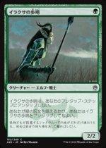 イラクサの歩哨/Nettle Sentinel(A25)【日本語】