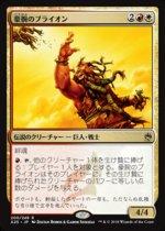 豪腕のブライオン/Brion Stoutarm(A25)【日本語】