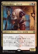 地下牢の管理人、グレンゾ/Grenzo, Dungeon Warden(A25)【日本語】