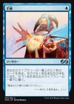 手練/Sleight of Hand(UMA)【日本語】