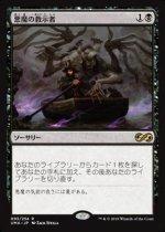 悪魔の教示者/Demonic Tutor(UMA)【日本語】