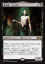 黄金牙、タシグル/Tasigur, the Golden Fang(UMA)【日本語】