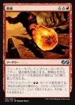 燃焼/Conflagrate(UMA)【日本語】