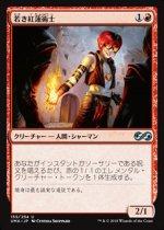 若き紅蓮術士/Young Pyromancer(UMA)【日本語】