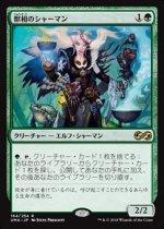獣相のシャーマン/Fauna Shaman(UMA)【日本語】