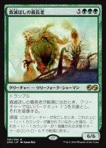 森滅ぼしの最長老/Woodfall Primus(UMA)【日本語】