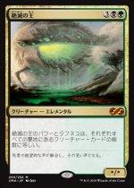 絶滅の王/Lord of Extinction(UMA)【日本語】