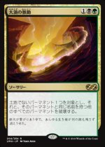 大渦の脈動/Maelstrom Pulse(UMA)【日本語】