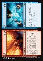 火 // 氷/Fire // Ice(UMA)【日本語】