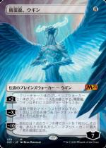 精霊龍、ウギン/Ugin, the Spirit Dragon(M21)【日本語FOIL】(拡張アート)