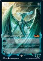 精霊龍、ウギン/Ugin, the Spirit Dragon(M21)【日本語FOIL】(ショーケース)