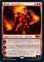 炎の心、チャンドラ/Chandra, Heart of Fire(M21)【日本語FOIL】
