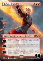 炎の心、チャンドラ/Chandra, Heart of Fire(M21)【日本語FOIL】(拡張アート)