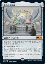彩色の宇宙儀/Chromatic Orrery(M21)【日本語FOIL】
