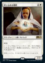 封じ込める僧侶/Containment Priest(M21)【日本語FOIL】