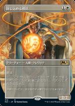 封じ込める僧侶/Containment Priest(M21)【日本語FOIL】(拡張アート)