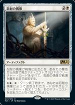 忍耐の偶像/Idol of Endurance(M21)【日本語FOIL】