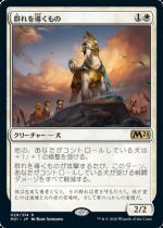 群れを導くもの/Pack Leader(M21)【日本語FOIL】